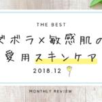 《 2018.12 》ズボラ× 敏感肌のアラサーの愛用スキンケアレポート  使用感とおすすめアイテム