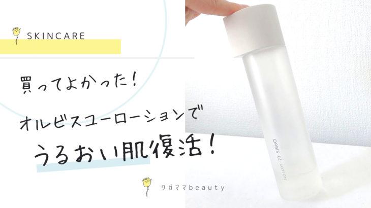 【レビュー】オルビスユーの化粧水 | 30代 敏感肌だけど、お肌のうるおい復活してきた!
