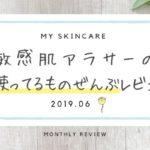《 2019.6月》ズボラ× 敏感肌×アラサーのスキンケアALLレビュー 実際の使用感とオススメ
