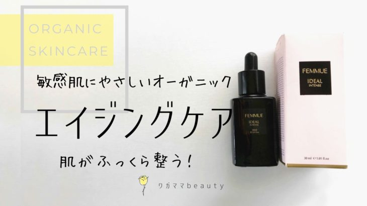 【レビュー】FEMMUE(ファミュ)の美容液|肌のふっくら感UP!敏感肌のエイジングケア