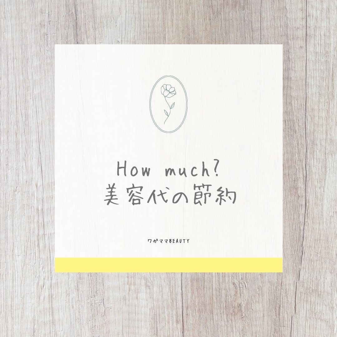 How much? 美容代の節約術