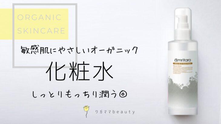 【レビュー】アムリターラの化粧水ホワイトバーチ|真冬にたっぷり保湿で30代も満足◎