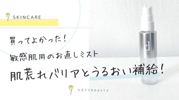 【レビュー】日中専用ミスト化粧水 dプログラム アレルバリアミスト|敏感肌だけどズボラさんにベスト!